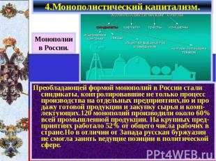 4.Монополистический капитализм. Преобладающей формой монополий в России стали си