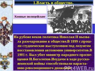 1.Власть и общество. На рубеже веков политика Николая II вызва-ла разочарование