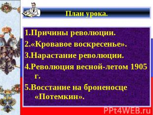 План урока. 1.Причины революции. 2.«Кровавое воскресенье». 3.Нарастание революци