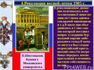 4.Революция весной-летом 1905 г. В революционное движе-ние втягивалась и ин-телл