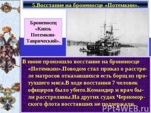 5.Восстание на броненосце «Потемкин». В июне произошло восстание на броненосце «