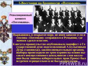 5.Восстание на броненосце «Потемкин». Вырвавшись в открытое море, не имея запасо