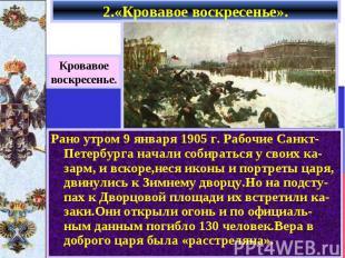 2.«Кровавое воскресенье». Рано утром 9 января 1905 г. Рабочие Санкт-Петербурга н