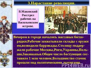 3.Нарастание революции. Вечером в городе начались массовые беспо-рядки.Рабочие з