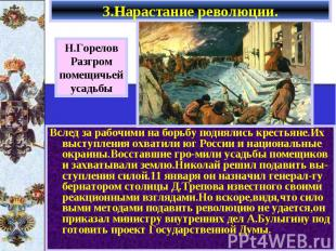 3.Нарастание революции. Вслед за рабочими на борьбу поднялись крестьяне.Их высту