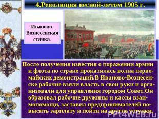 4.Революция весной-летом 1905 г. После получения известия о поражении армии и фл