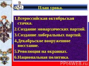 План урока. 1.Всероссийская октябрьская стачка. 2.Создание монархических партий.