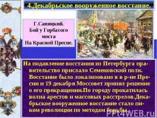 4.Декабрьское вооруженное восстание. На подавление восстания из Петербурга пра-в