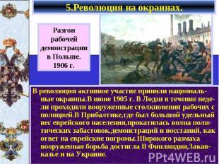 5.Революция на окраинах. В революции активное участие приняли националь-ные окра