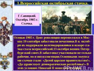 1.Всероссийская октябрьская стачка. Осенью 1905 г. Цент революции переместился в