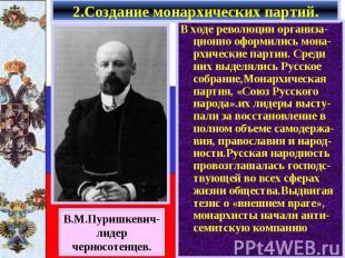 2.Создание монархических партий. В ходе революции организа-ционно оформились мон