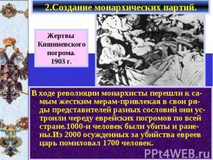 2.Создание монархических партий. В ходе революции монархисты перешли к са-мым же