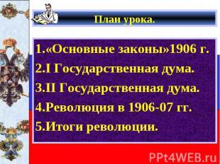 План урока. 1.«Основные законы»1906 г. 2.I Государственная дума. 3.II Государств