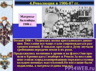 4.Революция в 1906-07 гг. Весной 1906 г. Поднялась волна крестьянского движе-ния