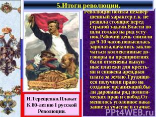 5.Итоги революции. Революция носила незавер-шенный характер,т.к. не решила стоящ