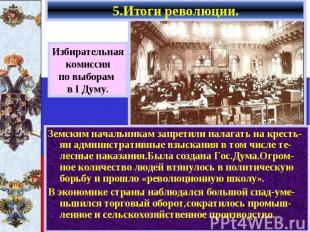 5.Итоги революции. Земским начальникам запретили налагать на кресть-ян администр