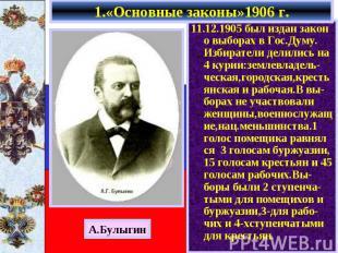1.«Основные законы»1906 г. 11.12.1905 был издан закон о выборах в Гос.Думу. Изби