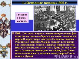 1.«Основные законы»1906 г. В 1906 г.Госсовет получил законосовещательные фун кци