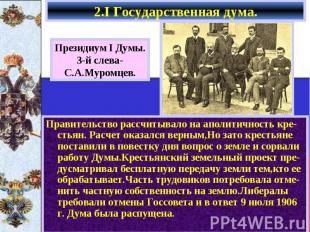 2.I Государственная дума. Правительство рассчитывало на аполитичность кре-стьян.