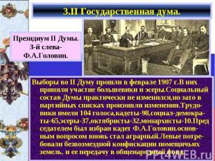 3.II Государственная дума. Выборы во II Думу прошли в феврале 1907 г.В них приня
