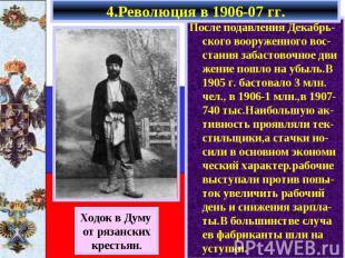 4.Революция в 1906-07 гг. После подавления Декабрь-ского вооруженного вос-стания