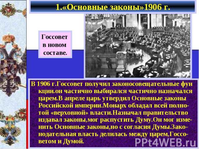 1.«Основные законы»1906 г. В 1906 г.Госсовет получил законосовещательные фун кции.он частично выбирался частично назначался царем.В апреле царь утвердил Основные законы Российской империи.Монарх обладал всей полно-той «верховной» власти.Назначал пра…