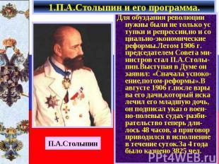 1.П.А.Столыпин и его программа. Для обуздания революции нужны были не только ус
