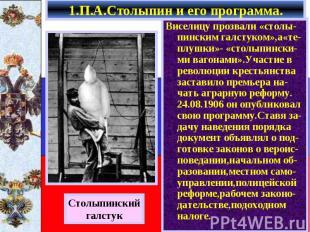 1.П.А.Столыпин и его программа. Виселицу прозвали «столы-пинским галстуком»,а«те