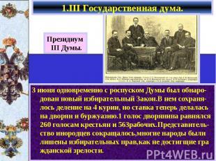 1.III Государственная дума. 3 июня одновременно с роспуском Думы был обнаро-дова