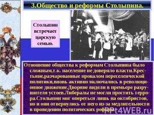 3.Общество и реформы Столыпина. Отношение общества к реформам Столыпина было сло