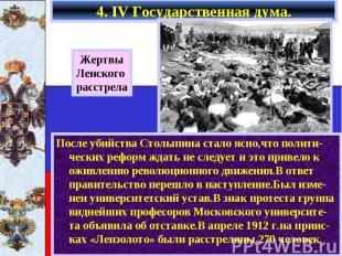4. IV Государственная дума. После убийства Столыпина стало ясно,что полити-чески