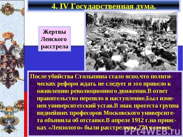 4. IV Государственная дума. После убийства Столыпина стало ясно,что полити-ческих реформ ждать не следует и это привело к оживлению революционного движения.В ответ правительство перешло в наступление.Был изме-нен университетский устав.В знак протест…