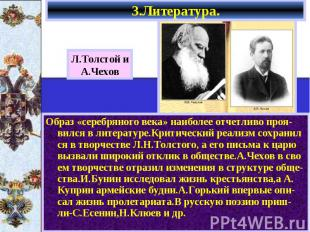 3.Литература. Образ «серебряного века» наиболее отчетливо проя-вился в литератур