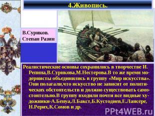 4.Живопись. Реалистические основы сохранились в творчестве И. Репина,В.Сурикова,
