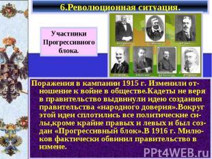 6.Революционная ситуация. Поражения в кампании 1915 г. Изменили от-ношение к вой