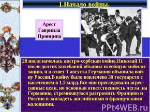 1.Начало войны. 28 июля началась австро-сербская война.Николай II после долгих к