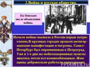 2.Война и русское общество. Начало войны вызвало в России взрыв патри-отизма.В к