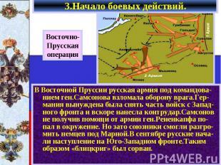 3.Начало боевых действий. В Восточной Пруссии русская армия под командова-нием г