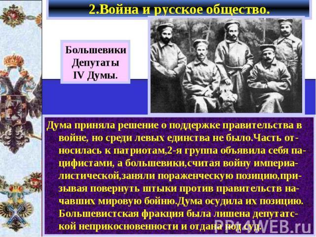 2.Война и русское общество. Дума приняла решение о поддержке правительства в войне, но среди левых единства не было.Часть от-носилась к патриотам,2-я группа объявила себя па-цифистами, а большевики,считая войну империа-листической,заняли пораженческ…
