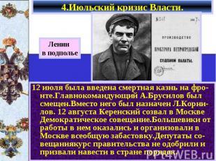 4.Июльский кризис Власти. 12 июля была введена смертная казнь на фро- нте.Главно