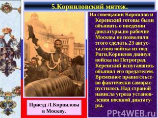 5.Корниловский мятеж. На совещании Корнилов и Керенский готовы были объявить о в