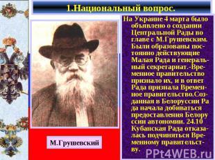 1.Национальный вопрос. На Украине 4 марта было объявлено о создании Центральной