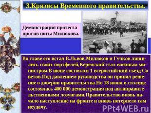 3.Кризисы Временного правительства. Во главе его встал В.Львов,Милюков и Гучков