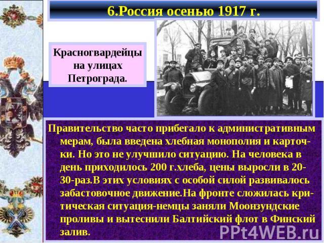 6.Россия осенью 1917 г. Правительство часто прибегало к административным мерам, была введена хлебная монополия и карточ-ки. Но это не улучшило ситуацию. На человека в день приходилось 200 г.хлеба, цены выросли в 20-30-раз.В этих условиях с особой си…