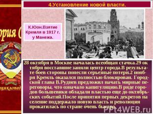 28 октября в Москве началась всеобщая стачка.29 ок тября восставшие заняли центр