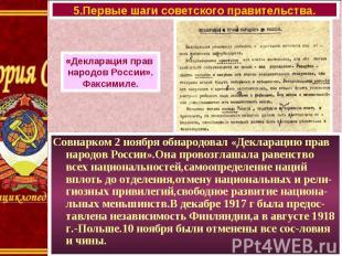 Совнарком 2 ноября обнародовал «Декларацию прав народов России».Она провозглашал