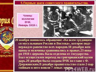 20 ноября появилось обращение «Ко всем трудящим- ся мусульманам России и Востока