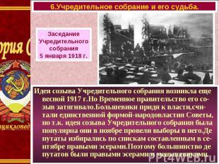 Идея созыва Учредительного собрания возникла еще весной 1917 г.Но Временное прав