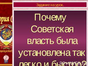 Почему Советская власть была установлена так легко и быстро? Почему Советская вл
