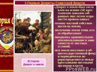 «Декрет о земле»был соста влен на основе 242 крес-тьянских наказов соб-ранных ещ